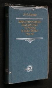 náhled knihy - Международные шацхматные турниры в нью-йорке 1924-1927
