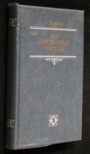 náhled knihy - 300 шахматных партий
