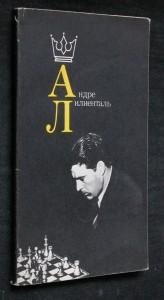 náhled knihy - Андре Лилненталь