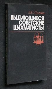 náhled knihy - Выдаюшиеся советские шахматисты