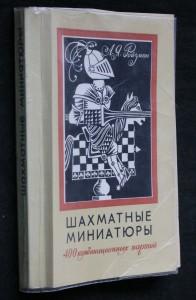 náhled knihy - Шахматные миниатюры