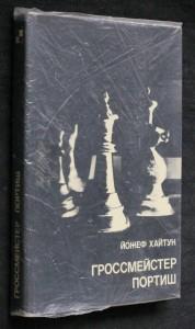 náhled knihy - Гроссмейестер портиш