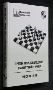 náhled knihy - Третий международный шахматный турнир