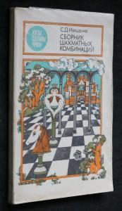 náhled knihy - Сборник шахматных комбинаций
