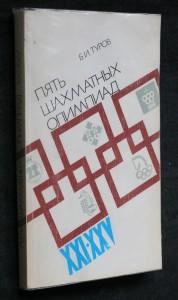 náhled knihy - Пять шахматных олимпиад