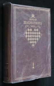 náhled knihy - Короли шахматного мира