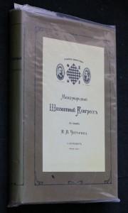 náhled knihy - Международный шахматный конгрессь 1910 (REPRINT)