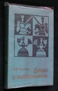 náhled knihy - Дебют и Mиттeлъшпилъ