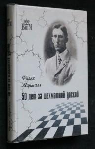 náhled knihy - 50 лет за шахматной доской
