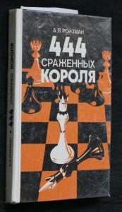 náhled knihy - 444 Сраженных короля
