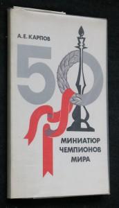 náhled knihy - 50 Миниатюр чемпионов мира