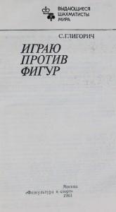 antikvární kniha Играю против фигур, 1983