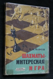 náhled knihy - Шахматы интересная игра