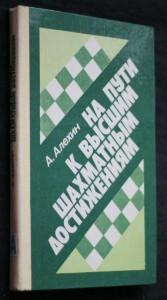 náhled knihy - На пути к высшим шахматным достижениям