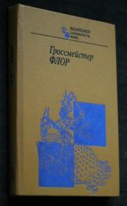 náhled knihy - Гроссмейстер флор