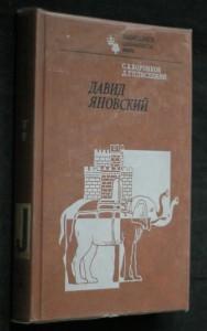 náhled knihy - Давид Яновский
