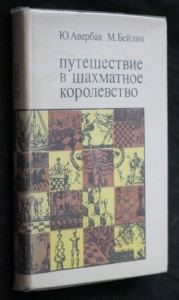 náhled knihy - Путешествие в шахматное королевство