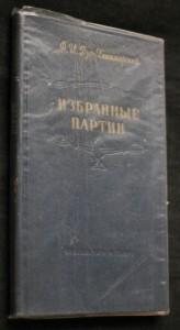 náhled knihy - Избранные партии
