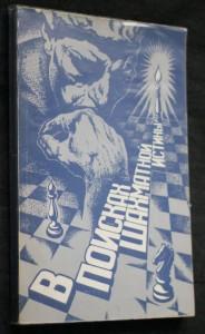 náhled knihy - В поисках шахматной истины