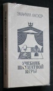 náhled knihy - Учебник шахматной игры