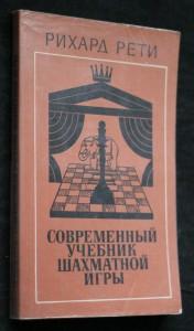 náhled knihy - Современный учебник шахматной игры