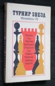 náhled knihy - Турнир звезд