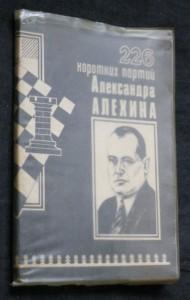 náhled knihy - Коротких партий Александра Алехина