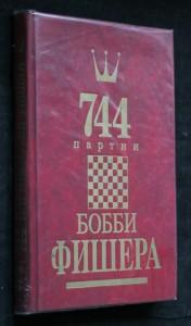 náhled knihy - 744 партии Бобби Фишера