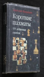 náhled knihy - Короткие шахматы. 555 дебютных ошибок
