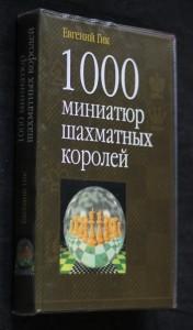 náhled knihy - 1000 миниатюр шахматных королей
