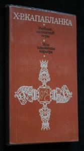 náhled knihy - Х.Р. Капабланка, учебник шахматной, моя шахматная карьера