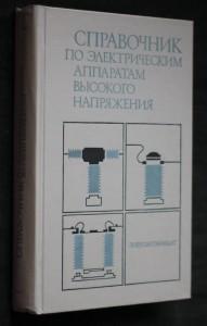 náhled knihy - Справочник по электрическим аппаратам высокого напряжения