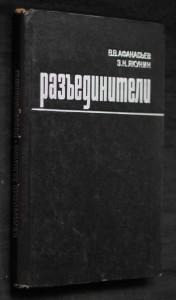 náhled knihy - Разбединители
