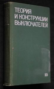 náhled knihy - Якунин, Э. Н.