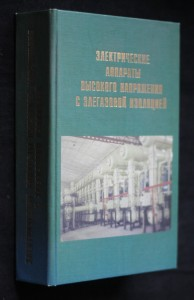 náhled knihy - Электрические аппараты высокого напряжения с элегазовой изоляцией