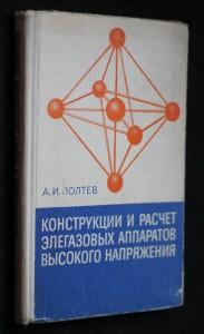 náhled knihy - Конструкции и расчет элегазовых аппаратов высокого напряжения