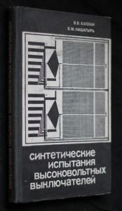 náhled knihy - Синтетические испытания высоковольтных выключателей