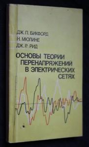 náhled knihy - Основы теории перенапряжений в электрических сетях