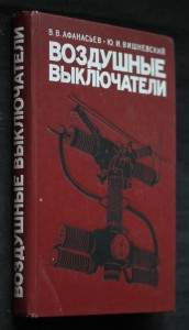 náhled knihy - Воздушные выключатели