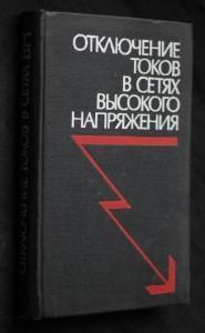 náhled knihy - Отключение токов в сетях высокого напряжения