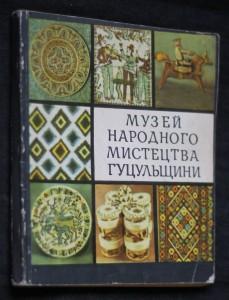 náhled knihy - Музей народного мистецтва гуцульщини