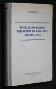 náhled knihy - Восстанавливающееся напряжение на контактах выключателя