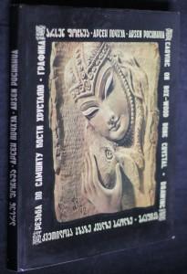 náhled knihy - Arsen Pochkhua