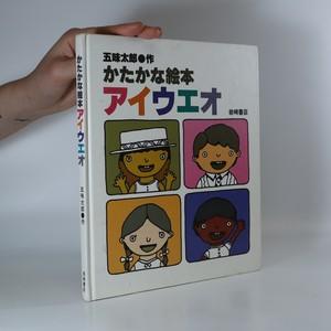 náhled knihy - かたかな絵本 (Obrázková kniha katakany)