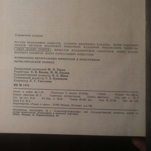 antikvární kniha Применение интегральных микросхем в электронной вычислительной технике. (Využití integrovaných obvodů v elektronických výpočtech), 1986
