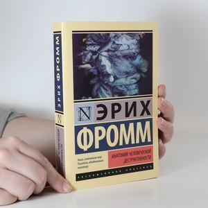 náhled knihy -  Анатомия человеческой деструктивности. (Anatomie lidské destruktivity)