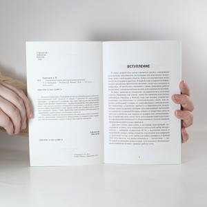 antikvární kniha Электронные опыты для юного радиолюбителя. (Elektronické experimenty pro mladého radioamatéra), neuveden