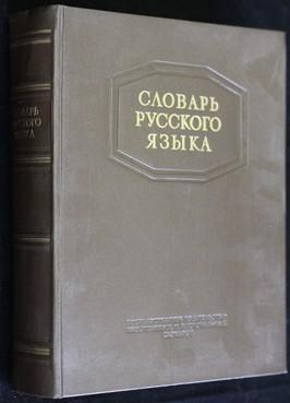 náhled knihy - Словарь Русского Языка