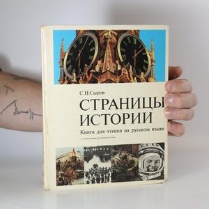 náhled knihy - Страницы истории. (Stránky historie)