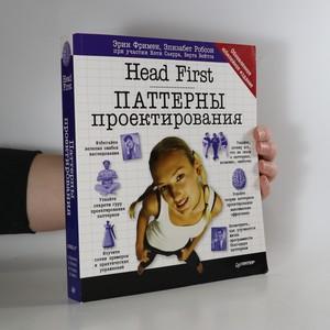 náhled knihy - Head First. Паттерны проектирования